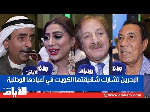 البحرين تشارك شقيقتها الكويت في ا?عيادها الوطنية  - نشر قبل 8 دقيقة