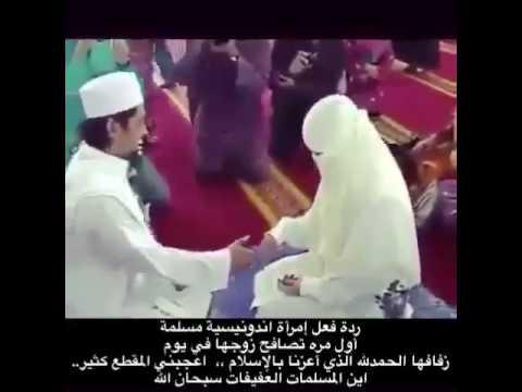 ردة فعل امرأه اندونيسية تصافح زوجها لأول مره Youtube