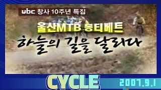 울산MTB동티베트하늘의길을달리다_2007년9월1일_ub…