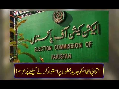 ECP introduces new features in the application devised for the upcoming election