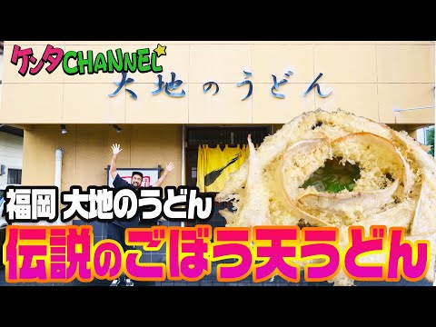 【B級グルメの旅】福岡県民も絶賛!巨大なごぼう天で有名な「大地のうどん」に行ってみた!