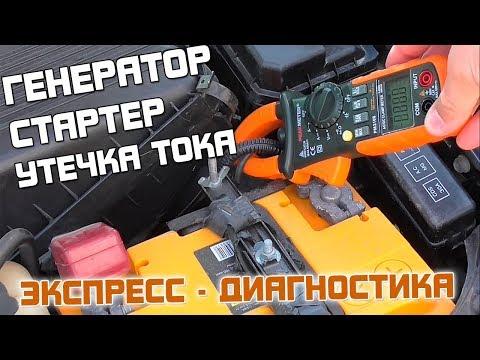 Экспресс диагностика электрооборудования автомобиля!