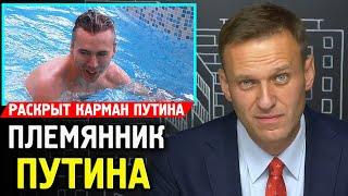 СКАЗОЧНО БОГАТЫЙ ПЛЕМЯННИК ПУТИНА. Алексей Навальный 2019.