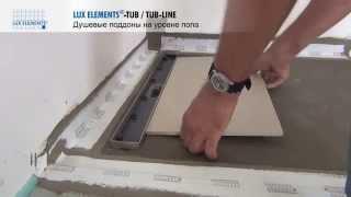 Монтаж LUX ELEMENTS устанавливаемые на уровне пола душевые поддоны TUB LINE со сточным желобом