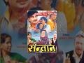 Santan    सन्तान    Nepali Full Movie    Old Is Gold    Evergreen Nepali Movie video