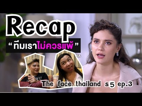 The Face Thailand season 5 | ep.3 | Recap | Bryan Tan