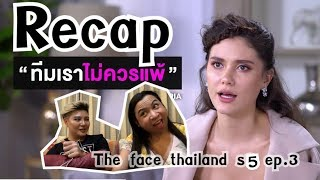 The Face Thailand season 5 | ep.3 | Recap | Bryan Tan