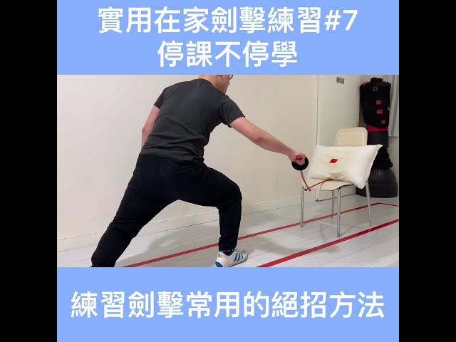 【劍擊教學】停課不停學 - 實用在家劍擊練習#7