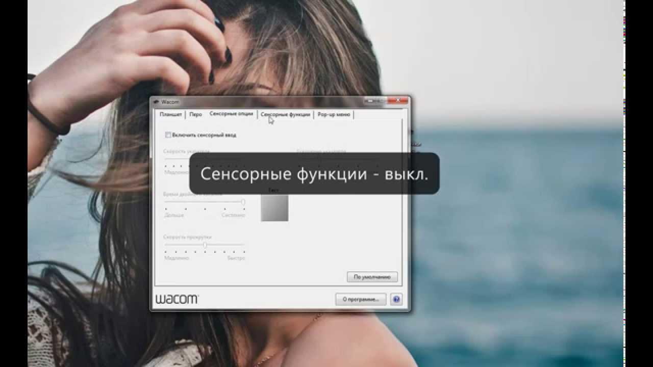 Решение проблем с драйвером графических планшетов wacom intuos 5.
