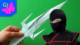Оригами Меч Ниндзя из бумаги / Поделка для мальчиков