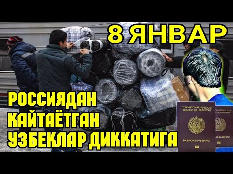 РОССИЯДАН КАЙТАЁТГАН УЗБЕКЛАР ДИККАТИГА ....