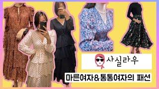 [사실라우:의류마켓]55-77여성의류 모두 예쁘게 입기…