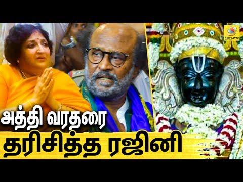 குடும்பத்துடன் அத்திவரதரை தரிசித்த ரஜினிகாந்த் :  Rajinikanth has darshan of Lord Athi Varadar