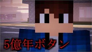 【Minecraftで怖い話】【5億年ボタン】 thumbnail