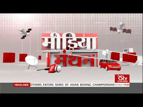 Media Manthan: Media and Election Coverage