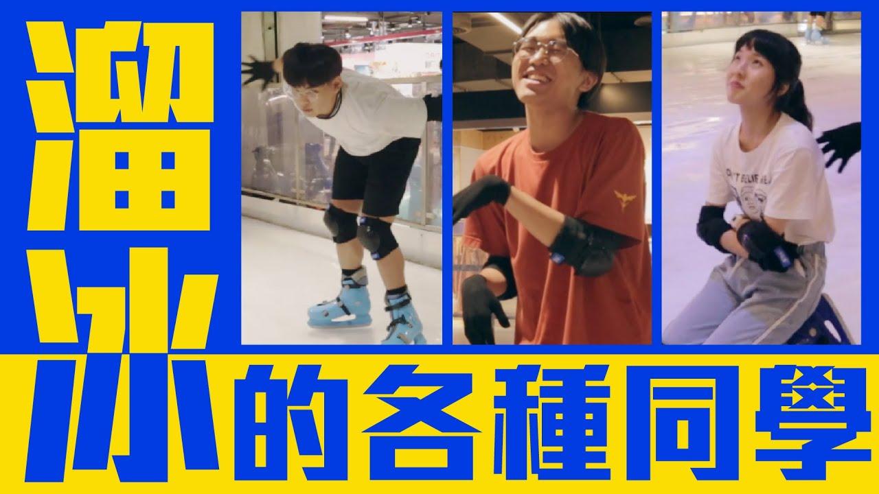 網美聖地?夏日必做!溜冰的各種同學!【各種同學系列 第42 】