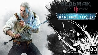 The Witcher 3: Hearts of Stone - #5 - Фиолетовая роза