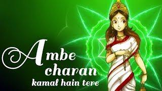 BRAHMACHARINI DEVI - AMBE CHARAN KAMAL HAIN TERE BHAJAN ( FULL SONG )