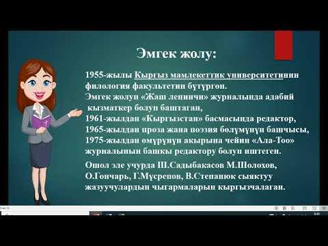 Шатман Садыбакасовдун өмүрү жана чыгармачылыгы