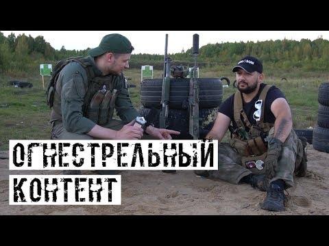 ОГНЕСТРЕЛЬНЫЙ КОНТЕНТ! В ГОСТЯХ У РУССКОЙ МАКАКИ!