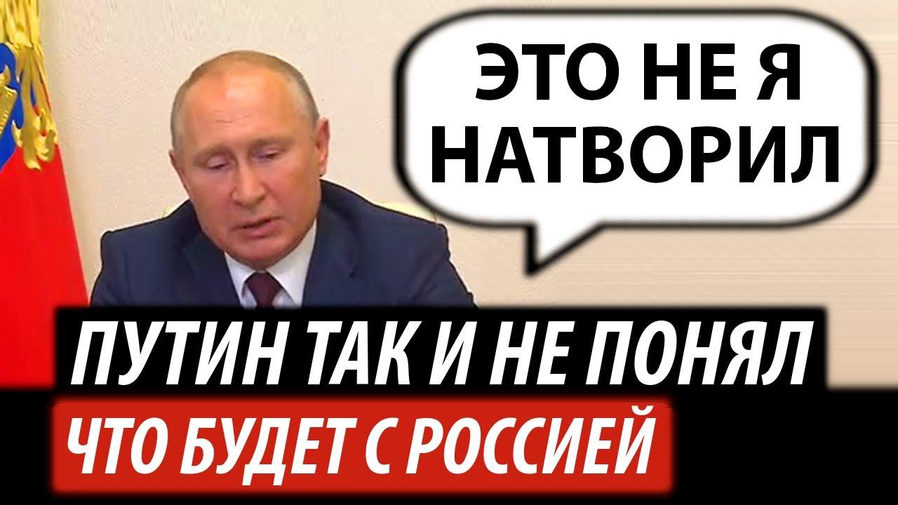 Путин так и не понял. Что будет с Россией