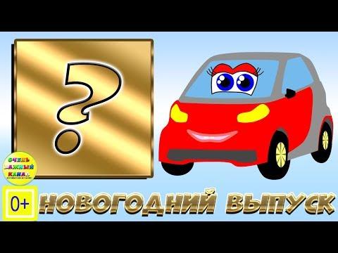 Видео: Машинка Лёля и лишние предметы новый год