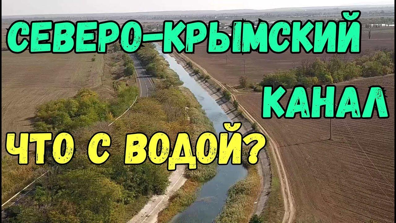 Крым.ЧТО с ВОДОЙ?Северо-Крымский канал.Есть вода или нет?Дорога Джанкой-Феодосия.Пляж 117 км