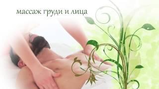 Массаж мужского лица и груди Анонс [tulino pijat]
