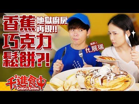 【千千進食中】地獄廚房再現!今天來做香蕉巧克力鬆餅?!(ft.展瑞)