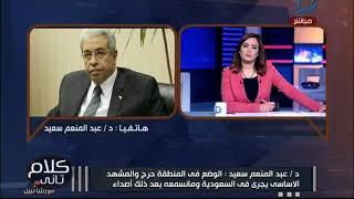 عبدالمنعم سعيد: لا أحد يريد الحرب في المنطقة (فيديو)   المصري اليوم