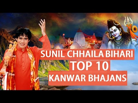 SUNIL CHHAILA BIHARI TOP TEN KANWAR BHAJANS