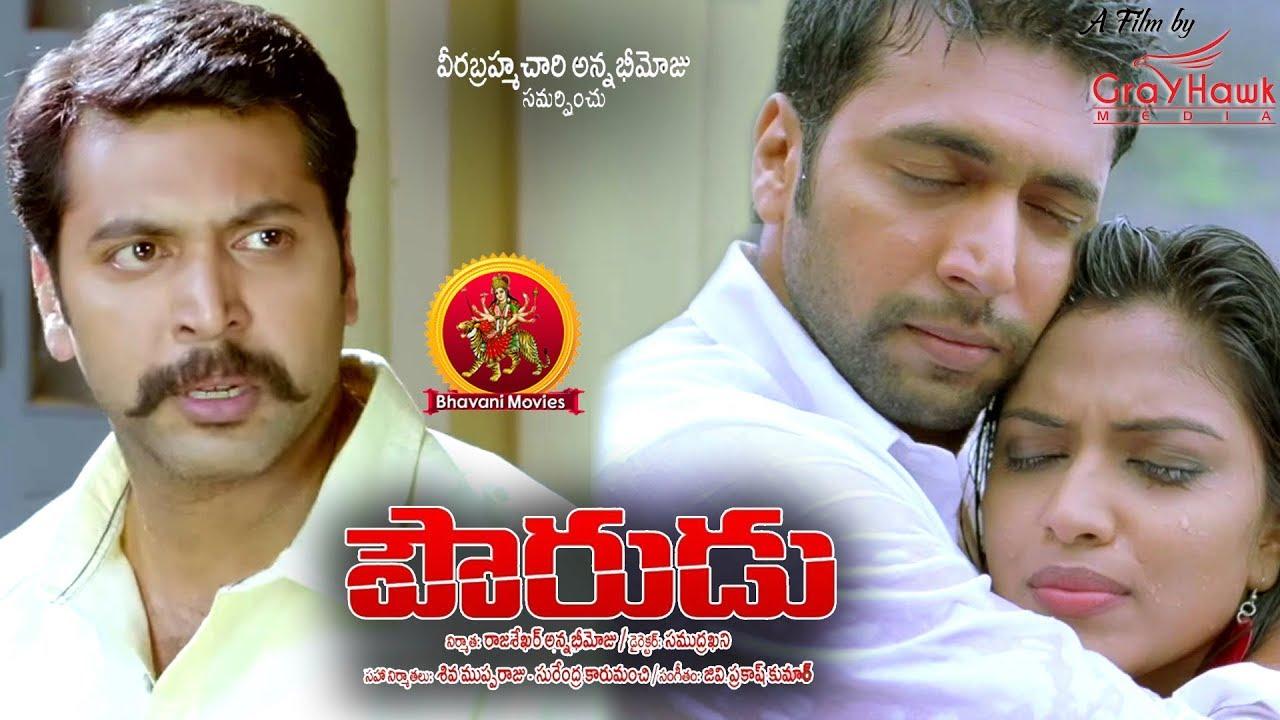 Jayam Ravi Pourudu Full Movie 2019 Telugu Full Movies Jenda Pai Kapiraju Youtube