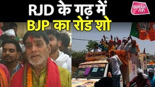 Patliputra Lok Sabha Seat पर Ram Kripal Yadav ने Maner में किया जबरदस्त प्रचार ! Bihar Tak