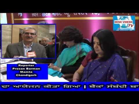 Desh Videsh Tv - State Level Bankers Meeting   Chandigarh News