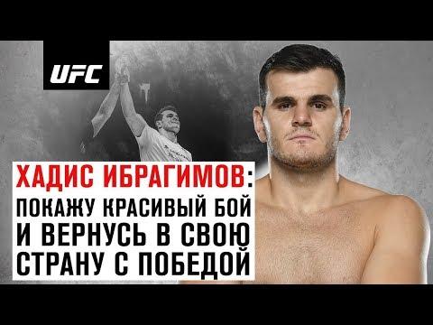"""Хадис Ибрагимов: """"Надеюсь показать красивый бой и вернуться в свою страну с победой"""""""