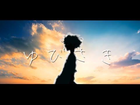 AliA 「ゆびさき」 MV