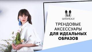 Самые модные аксессуары на весну и лето [Шпильки   Женский журнал]