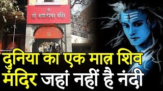 Lord Shiv Mystery   दुनिया का एक मात्र शिव मंदिर, जहां नहीं है नंदी   Indian Rituals