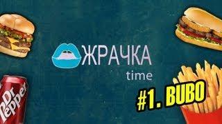 ЖРАЧКА time #1   КРАСНАЯ КНОПКА В BUBO