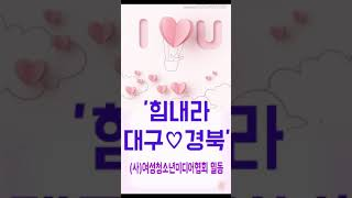 힘내라 대구♡경북 (대구국민분과 전화인터뷰.(사)여성청…