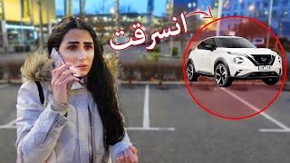 مقلب سرقت سيارة زوجتي 😈 (بكت من البرد😭)