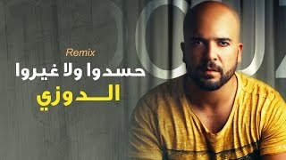 Douzi - Hasdou (Exclusive Remix) | (الدوزي - حسدوا ولا غيروا (حصرياً