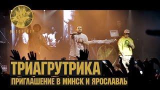 Триагрутрика - Приглашение в Ярославль / Минск (#ГазгольдерТур)