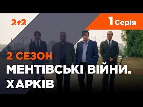 Ментівські війни. Харків 2. За чужими правилами. 1 серія
