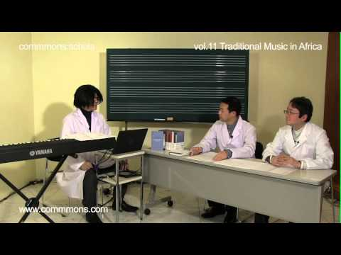 commmons: schola vol.11 Traditional Music in Africa 講義動画(前編)