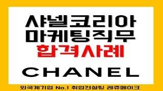 [취업 면접학원] 취업컨설팅으로 외국계 명품 럭셔리회사…