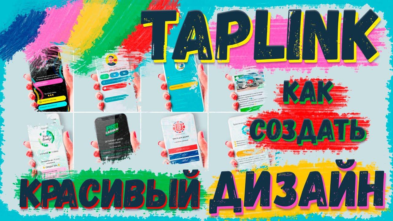 Download Taplink cc обзор instagram (инстаграм), что это, как настроить сделать таплинк ру, отзывы, промокод