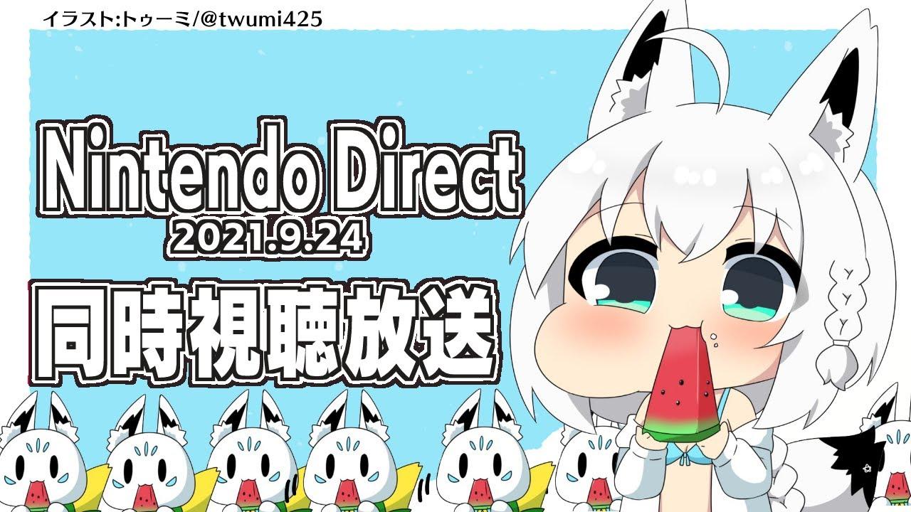 [9.24]Nintendo Direct / Nintendo Direct: Simultaneous viewing[Holo Live / Shirakami Fubuki]