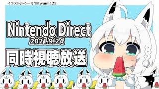 【9.24】任天堂ダイレクト/NintendoDirect:同時視聴【ホロライブ/白上フブキ】