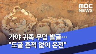 """가야 귀족 무덤 발굴…""""도굴 흔적 없이 온전"""" (2020.06.04/뉴스투데이/MBC)"""